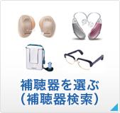 補聴器を選ぶ(補聴器検索)